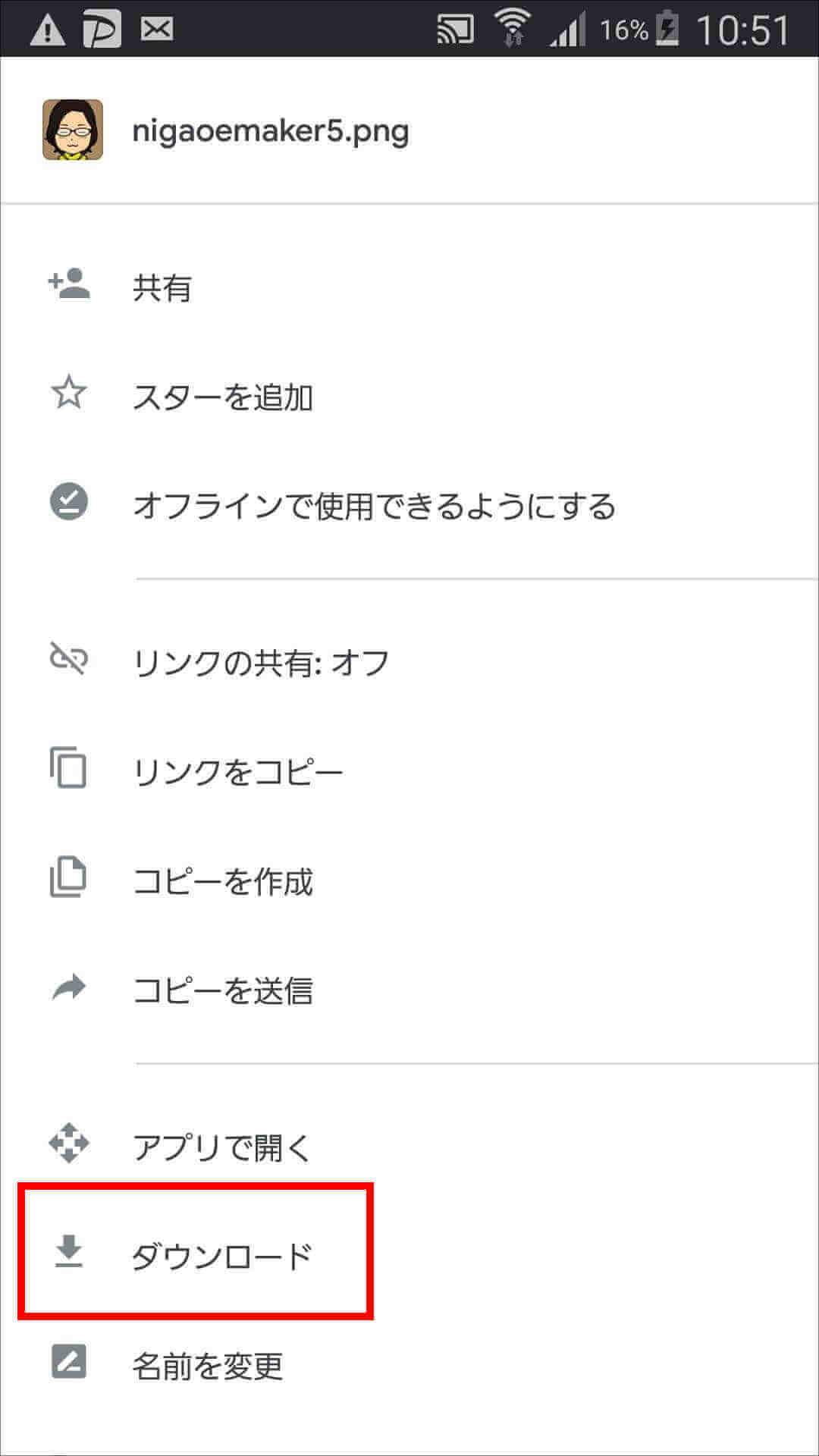 Googleドライブ 何 android