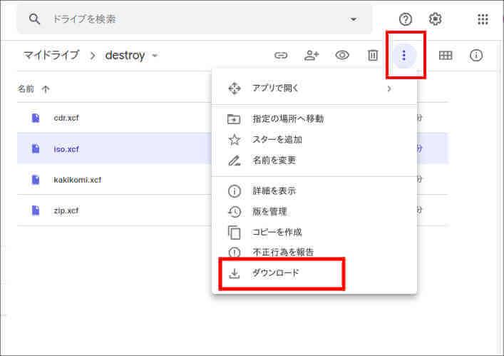 Googleドライブ 何 download