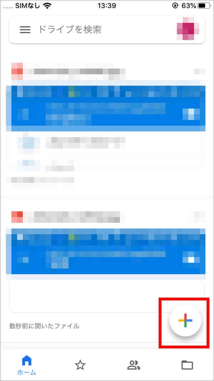 Googleドライブ 何 iphone