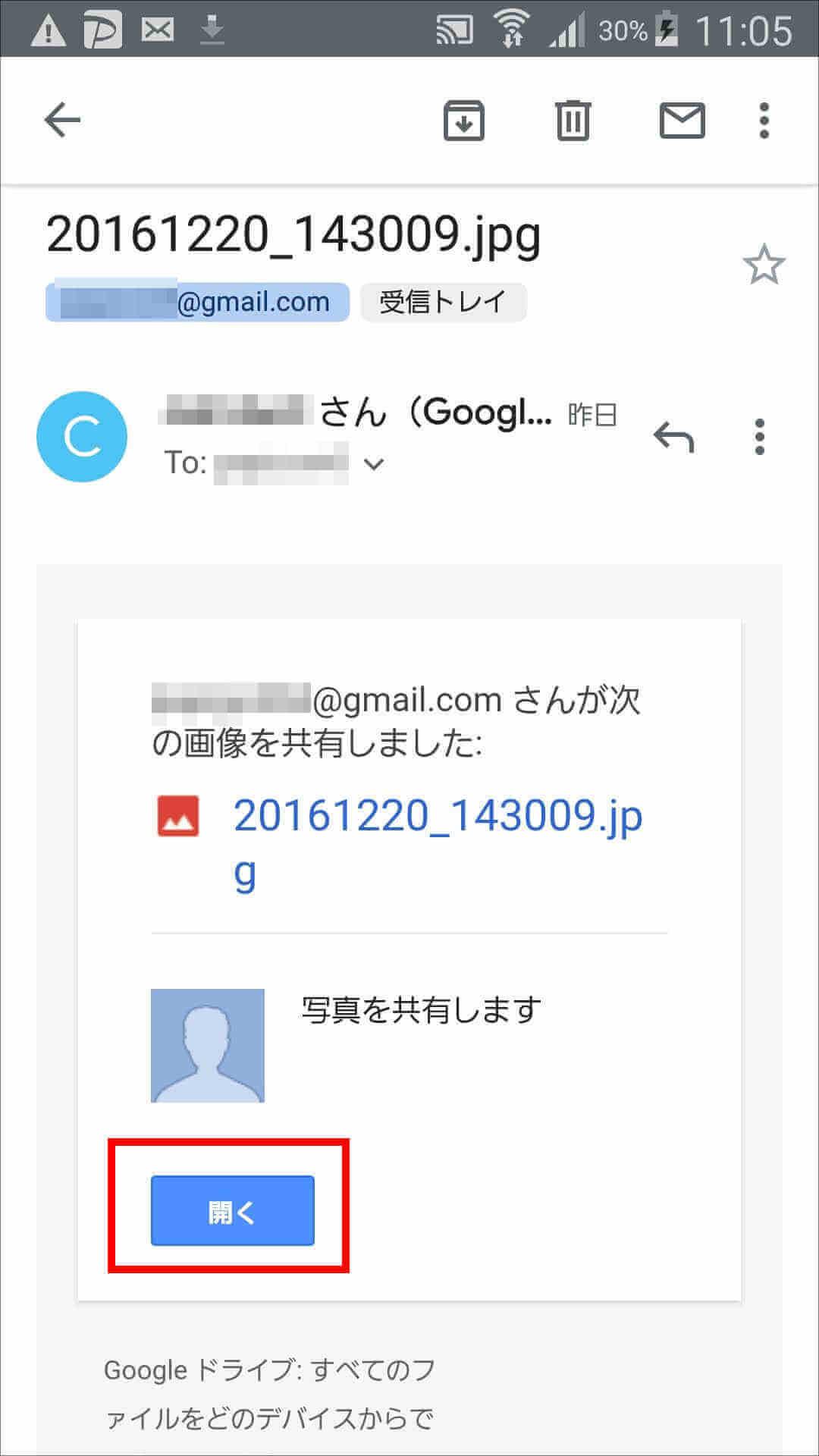 Googleドライブ 何 mail