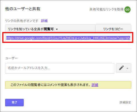 Googleドライブ 何 URL