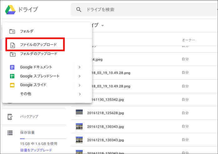 Googleドライブ 何 ファイルアップロード