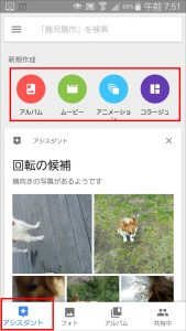 Googleフォト アシスタント機能
