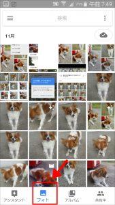 Googleフォト 写真 加工