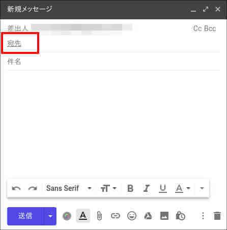 Gメール グループ送信