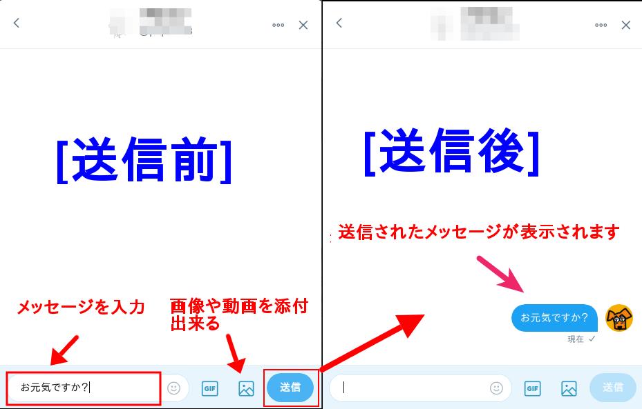 メッセージを入力して「送信」ボタンをクリックします。送信されると右側の画面のように表示されます。(受信側にも同じように表示されます)以上でダイレクトメッセージ