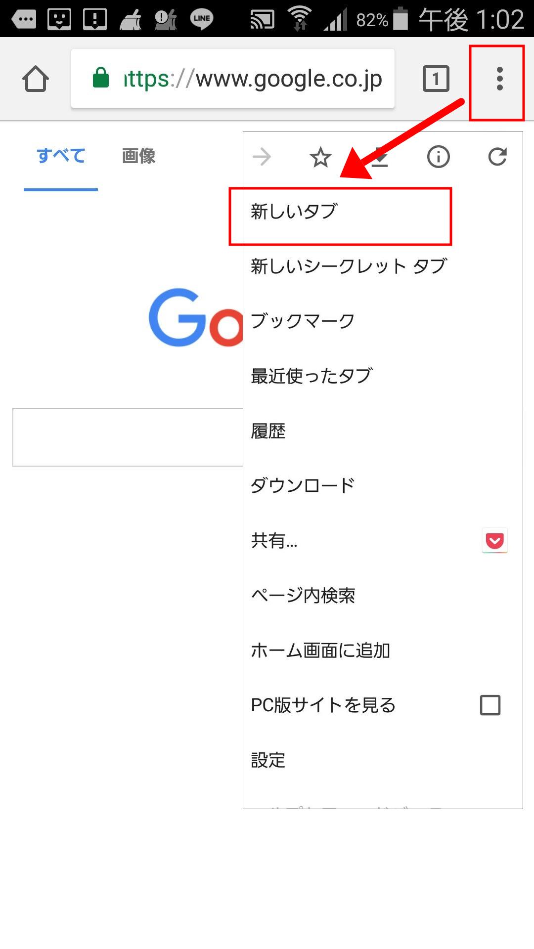 android chrome pdf 表示できない
