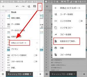 googleドライブアプリ スマホからグーグルドライブを使用する方法