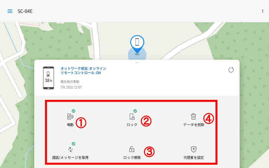 リモート サービス 端末 追跡