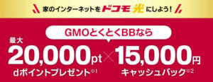 ドコモ光 GMOとくとくBB キャッシュバック
