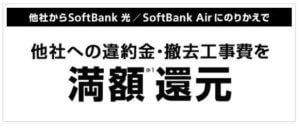 ソフトバンク光 違約金 還元