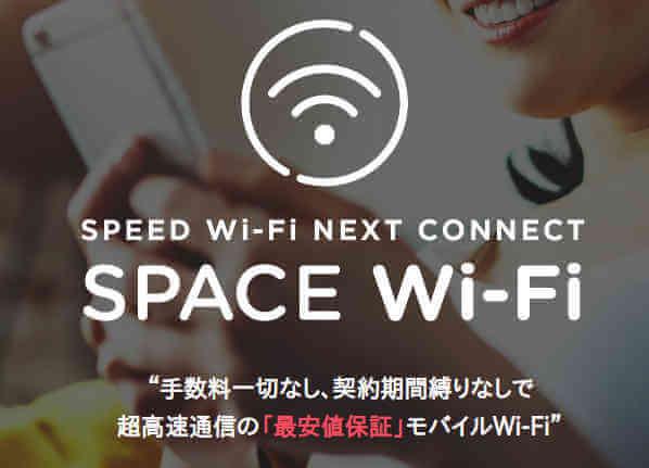 モバイルwi-fi 半年 space-wifi